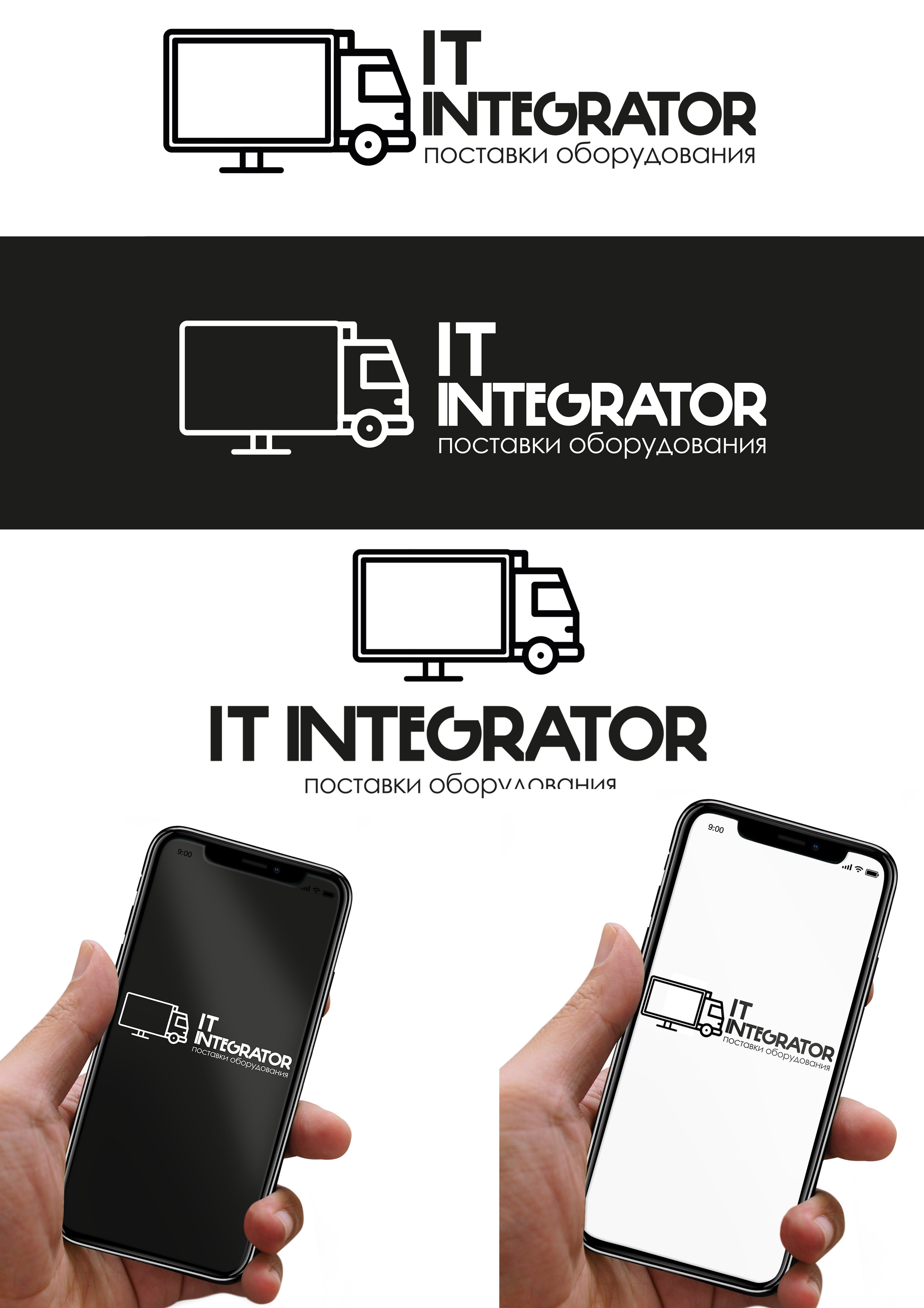 Логотип для IT интегратора фото f_556614b791794b79.jpg