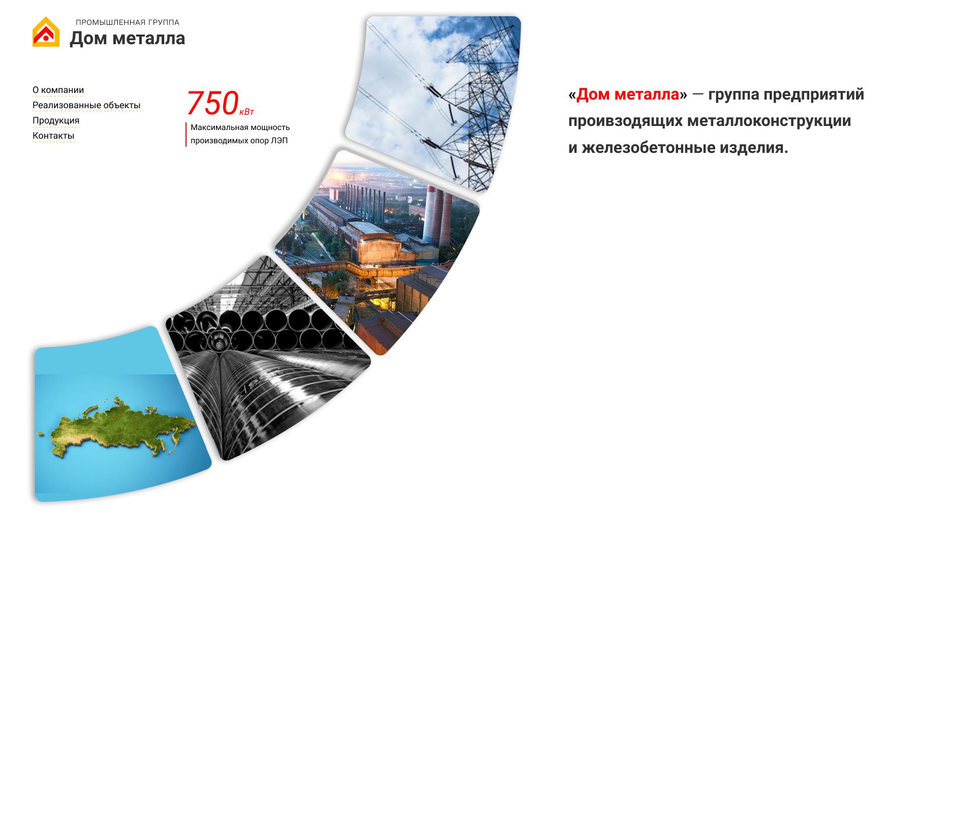 Прототип главной страницы фото f_5235c62d1856732f.jpg