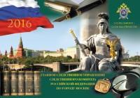 квартальный календарь 2016