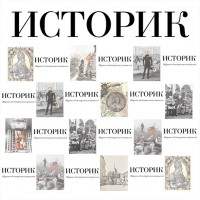 press wall для презентации журнала Историк