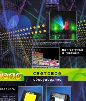 abpg - оборудование и  спецэффекты для сцены - каталог 24 полосы
