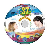 дизайн DVD 37 языков мира, вкладыш 4+4, накатка, инлей