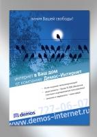реклама в прессе Demos Internet