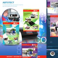 серия из 5 буклетов А3 /2 - 2012, 5 буклетов - юбилейные 2013