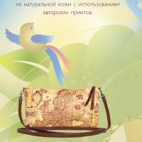 лифлет авторские сумочки 2014