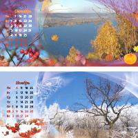 календарь-домик перекидной, 28 полос