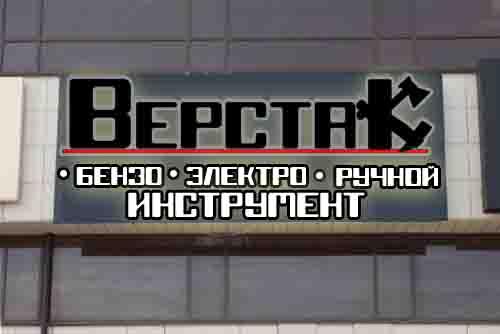 Логотип магазина бензо, электро, ручного инструмента фото f_2165a0eea22ced18.jpg