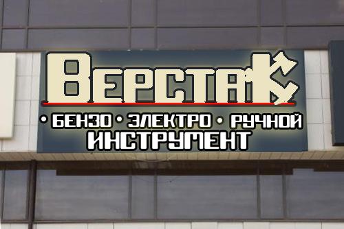 Логотип магазина бензо, электро, ручного инструмента фото f_2425a0eeb19ca77c.jpg