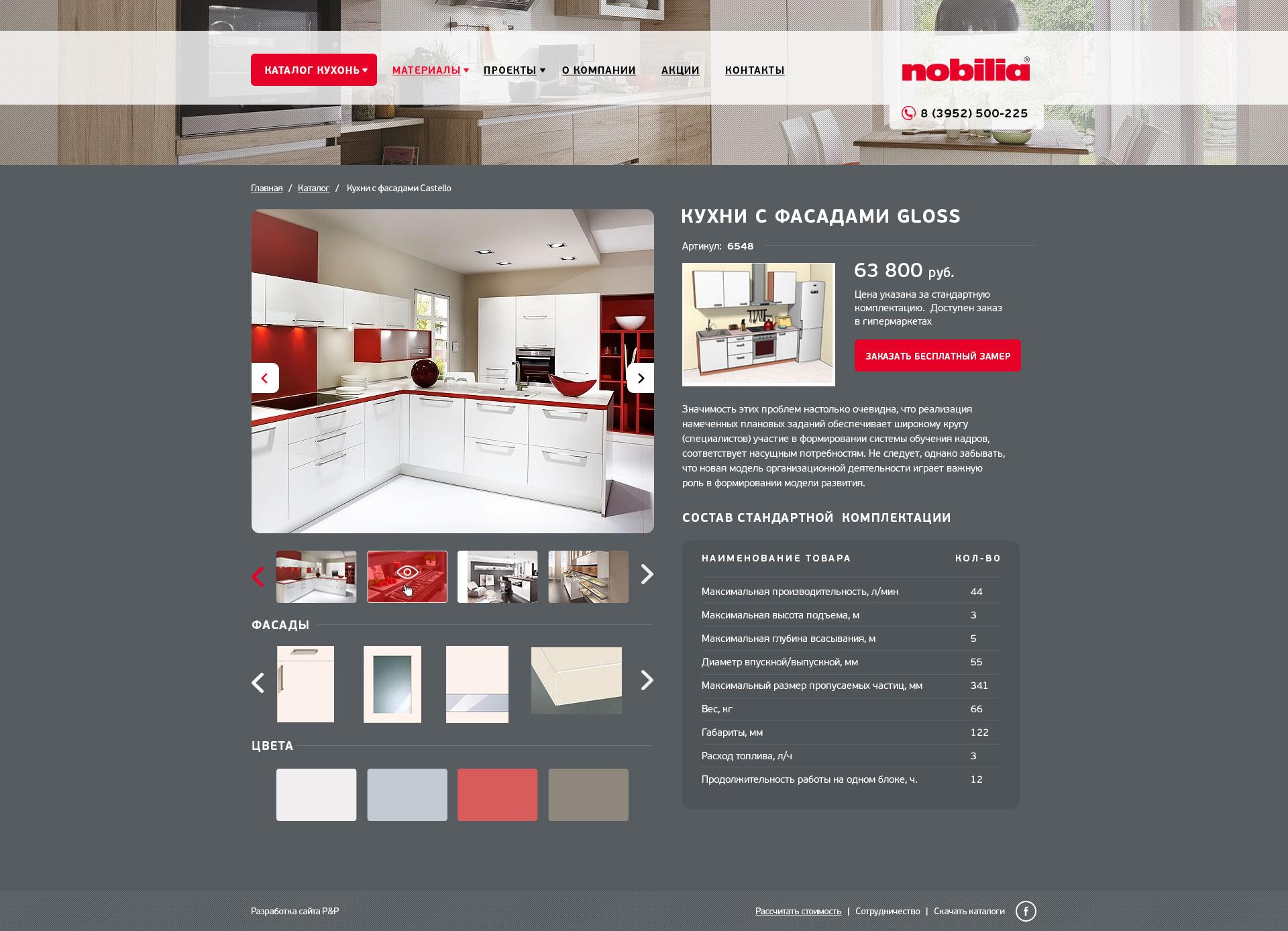 Мебель Nobilia