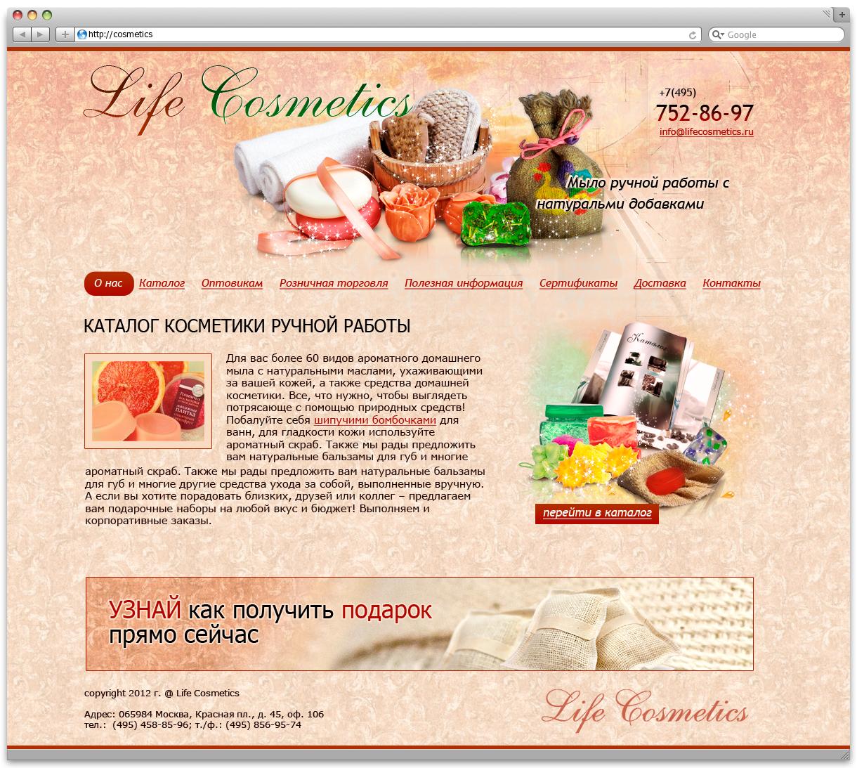 life cosmetics