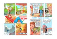 комиксы для Dahon