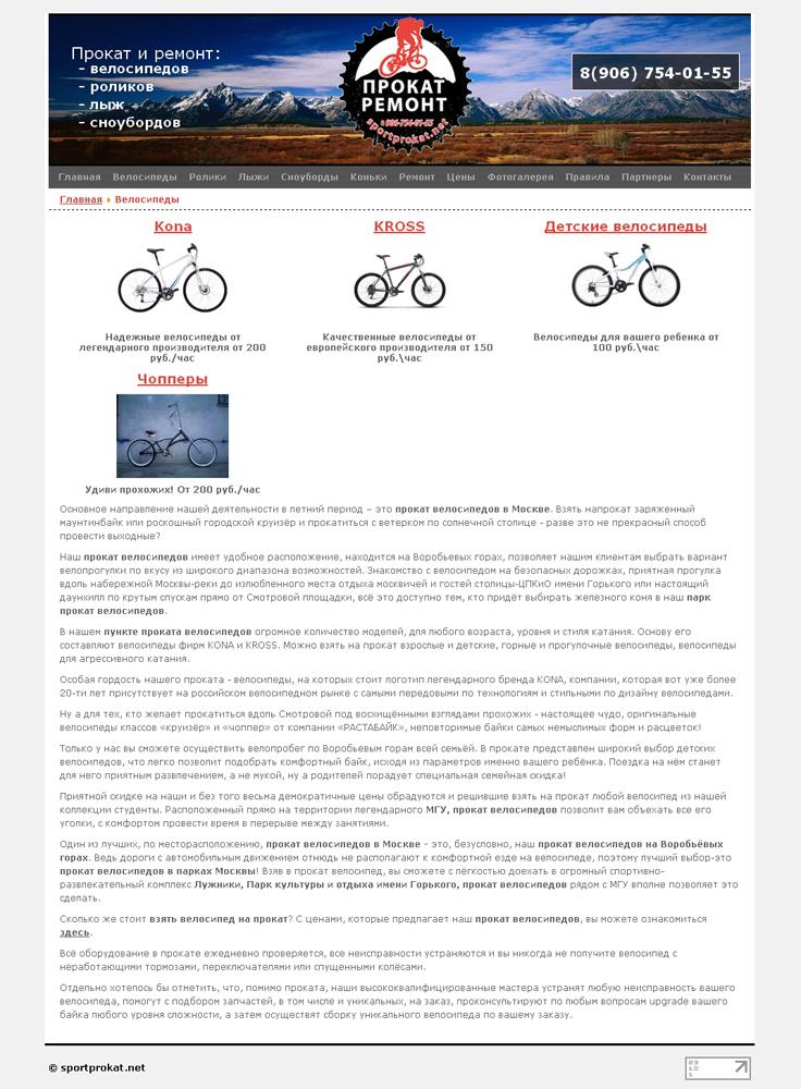 sportprokat.net