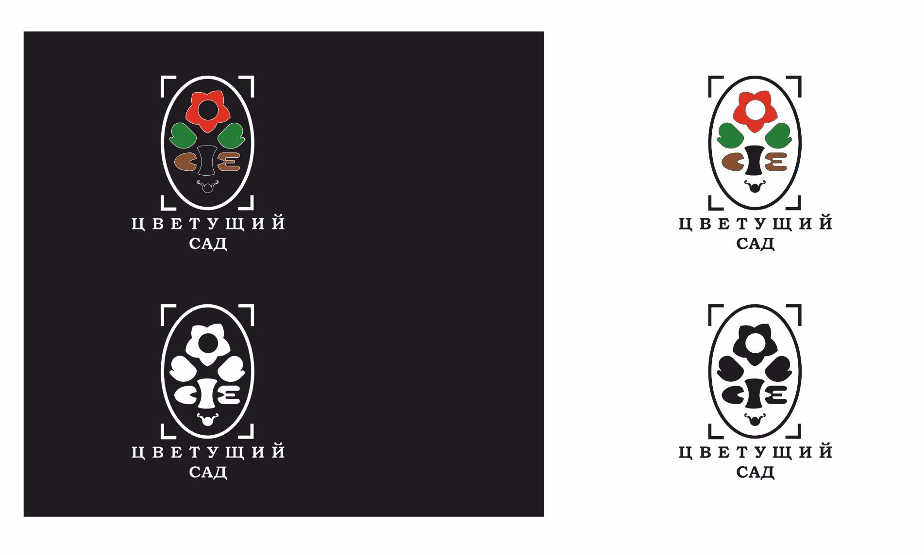 """Логотип для компании """"Цветущий сад"""" фото f_2055b731b91bde84.jpg"""