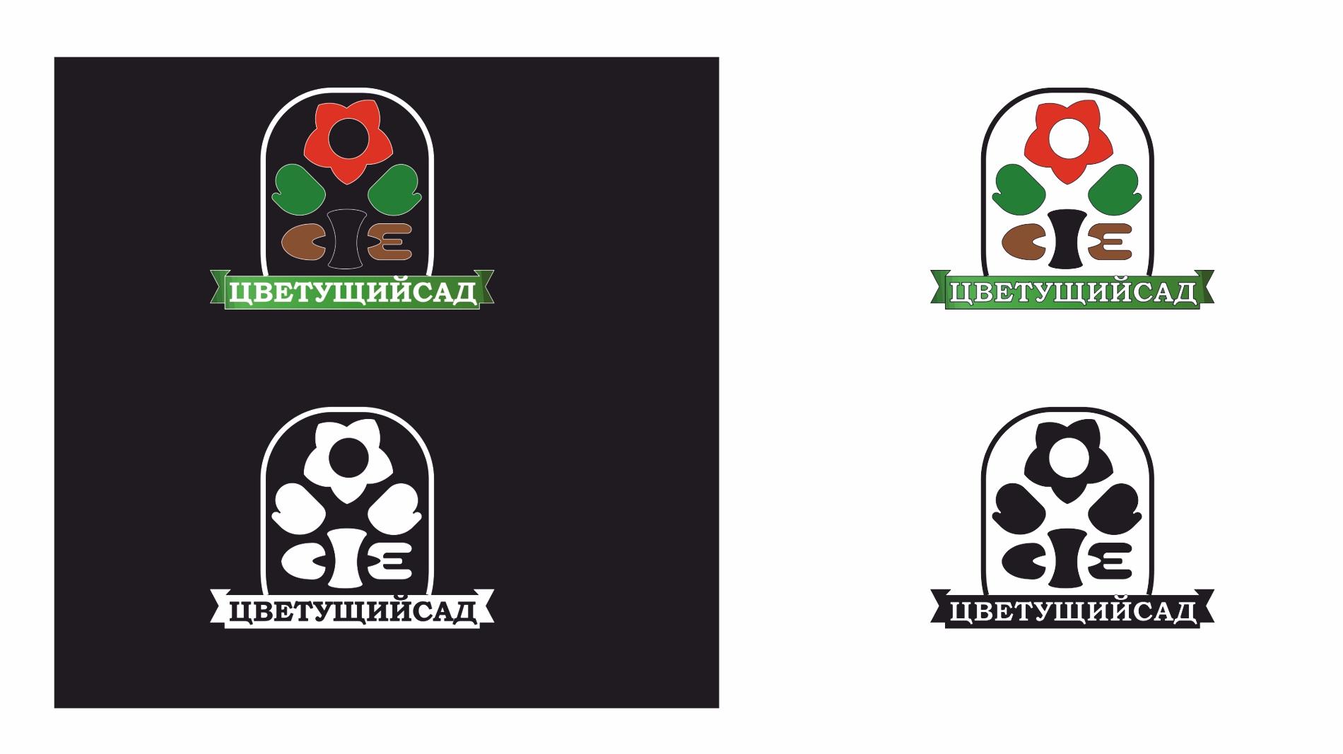 """Логотип для компании """"Цветущий сад"""" фото f_9745b731b8ce7454.jpg"""