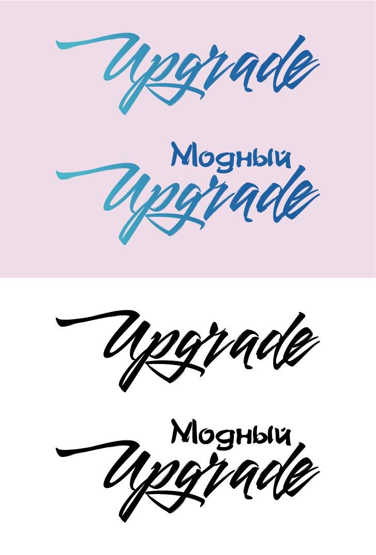 """Логотип интернет магазина """"Модный UPGRADE"""" фото f_9155943bcd9403ca.jpg"""