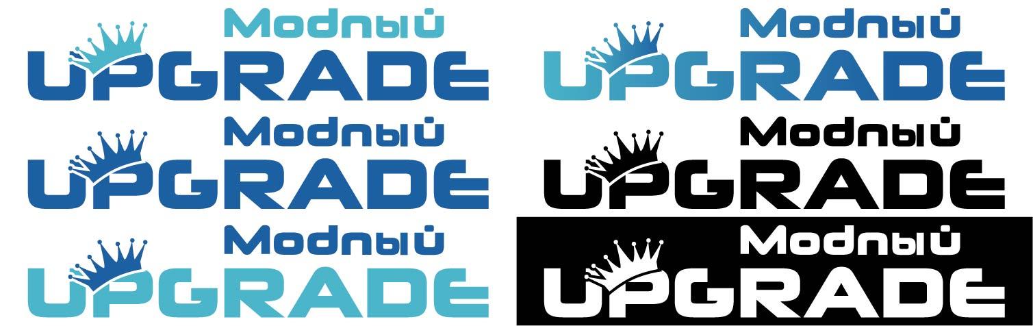 "Логотип интернет магазина ""Модный UPGRADE"" фото f_9935943cad902c48.jpg"