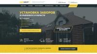 ЗАБОР73 - Професиональная установка заборов и навесов