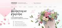VERANDA - Мастерская флористики и дизайна