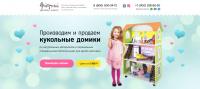 Кукольные домики для Барби