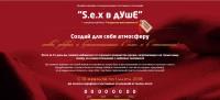S.e.x в дУшЕ - Онлайн-марафон
