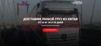 PrimTransit - доставка любого груза из Китая