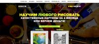 Я РИСУЮ - Онлайн школа рисования