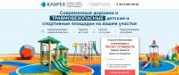 Karpex - Продажа и укладка  резиновых покрытий