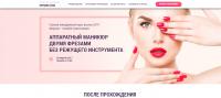 Маникюр - Порубова Елена