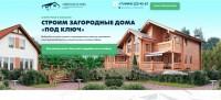 Сибирская основа - загородные дома «под ключ»