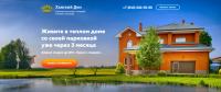Ханский Дом - Строительство домов и коттеджей