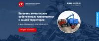 a - прием, покупка, вывоз и демонтаж металлолома