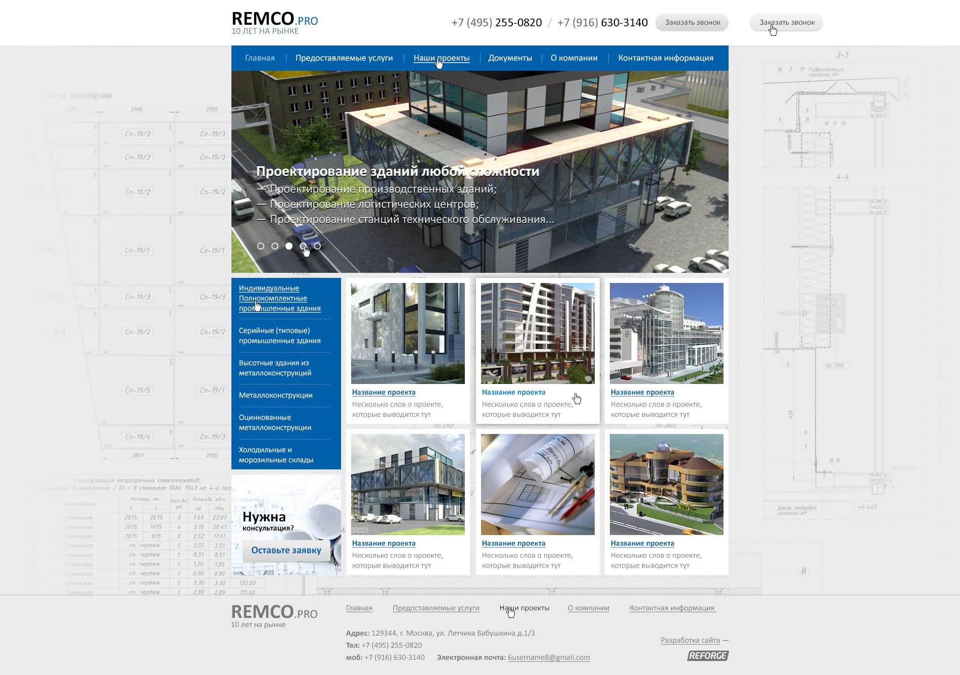 REMCO.PRO - проектирование зданий