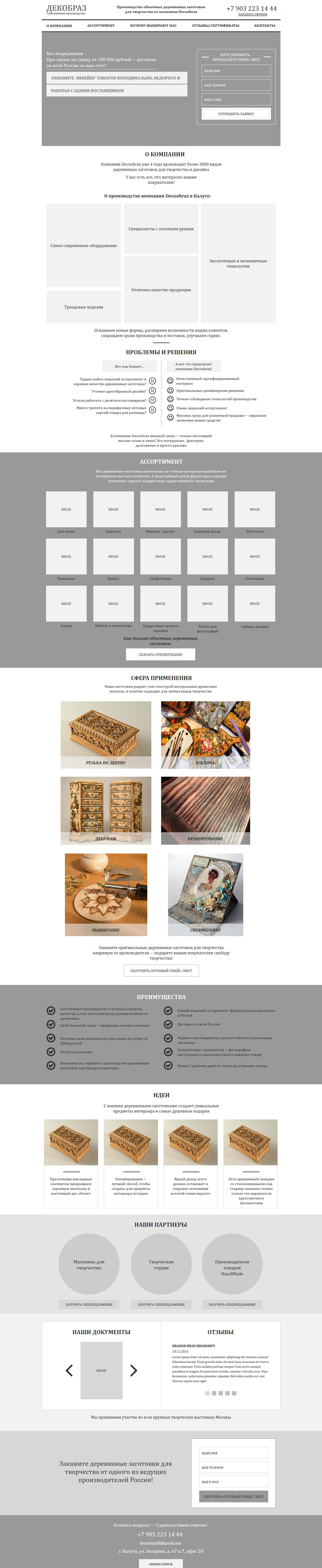 Макет для Landing Page по производству деревянных заготовок