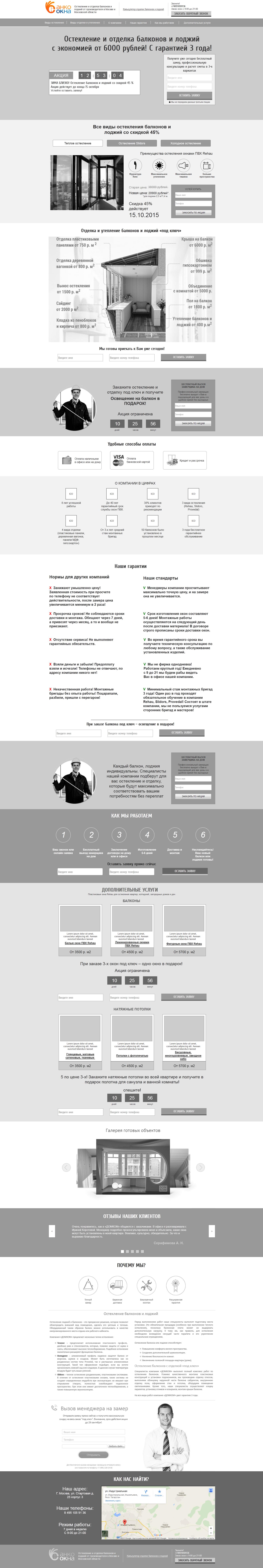 Макет для Landing Page для Анко Окна