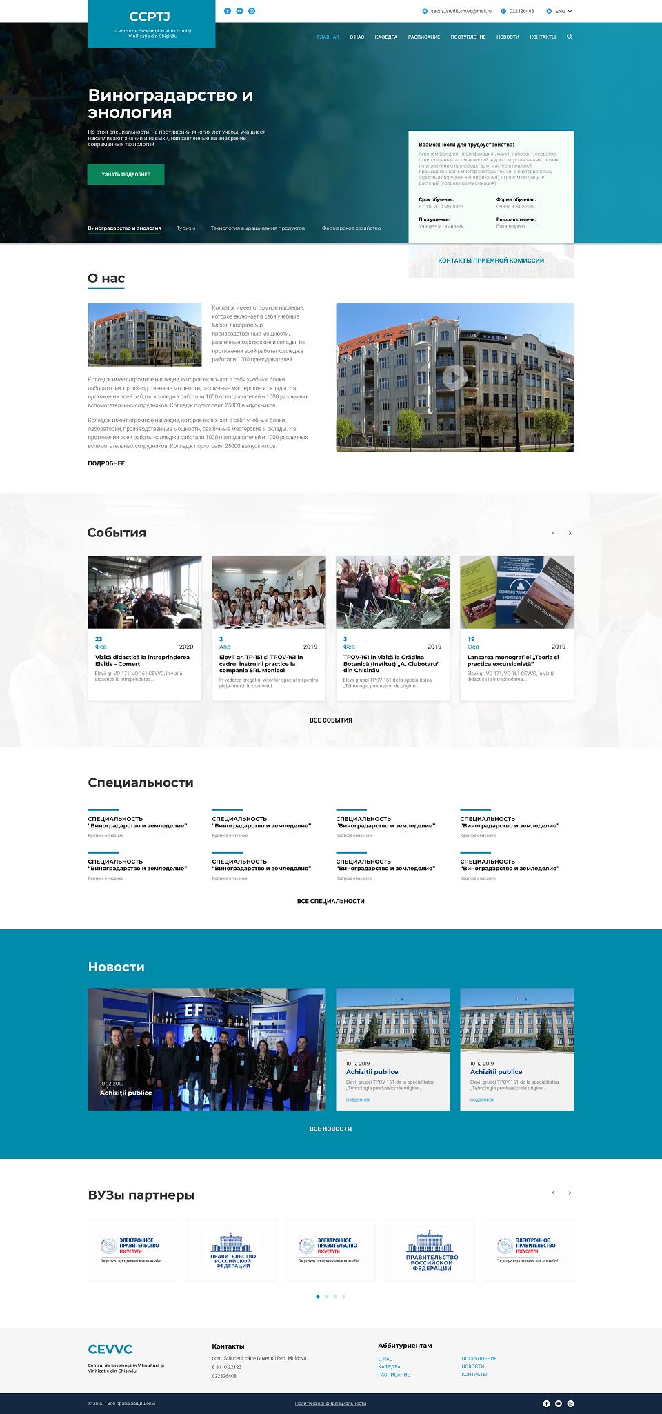 Разработка дизайна сайта колледжа фото f_1995e576d509635e.png