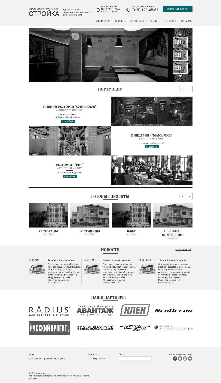 Прототип компании по ремонту и отделке коммерческой недвижимости (в разработке)