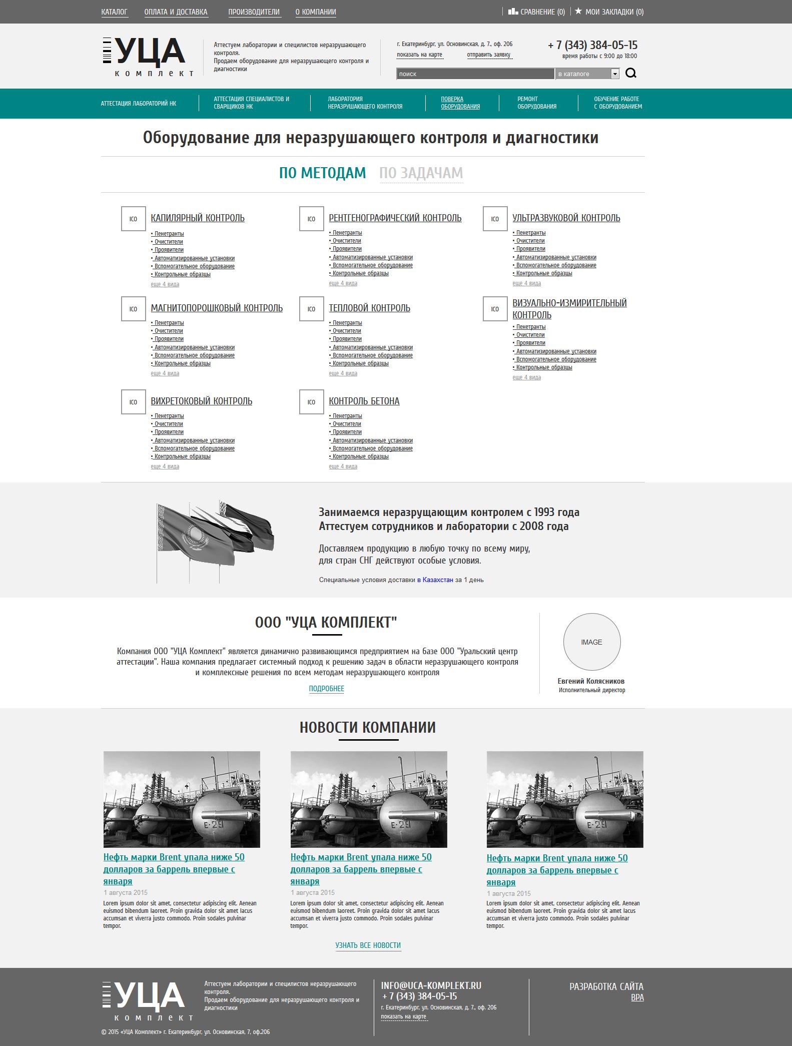 Прототип большинства основных страниц для сайта оборудования неразрушающего контроля
