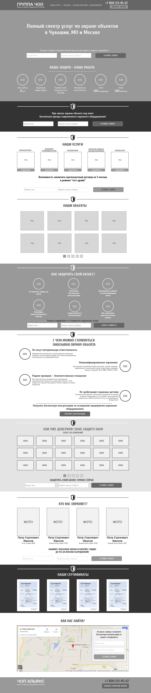Макет для Landing Page Альянса Частных Охранных Предприятий