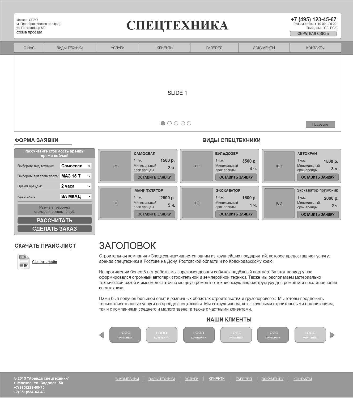 Разработка макета для сайта аренды спец. техники