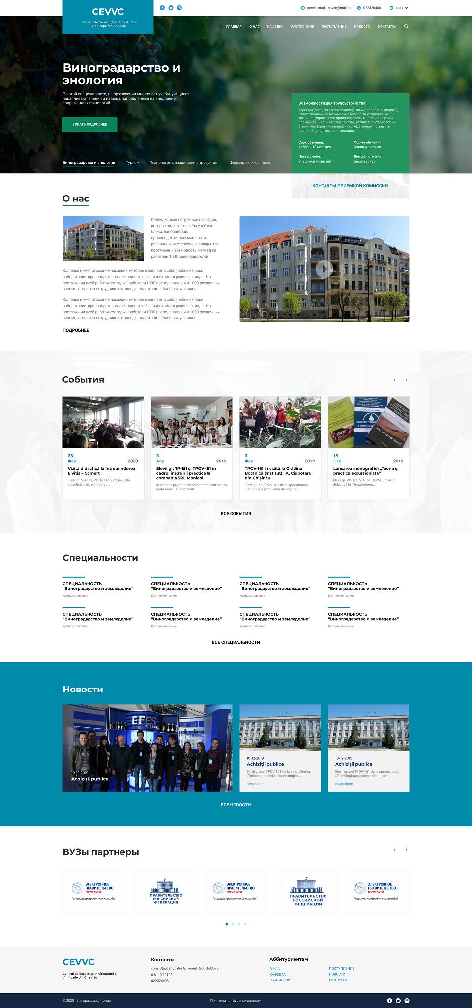 Разработка дизайна сайта колледжа фото f_9525e56cb2b6fd2d.png