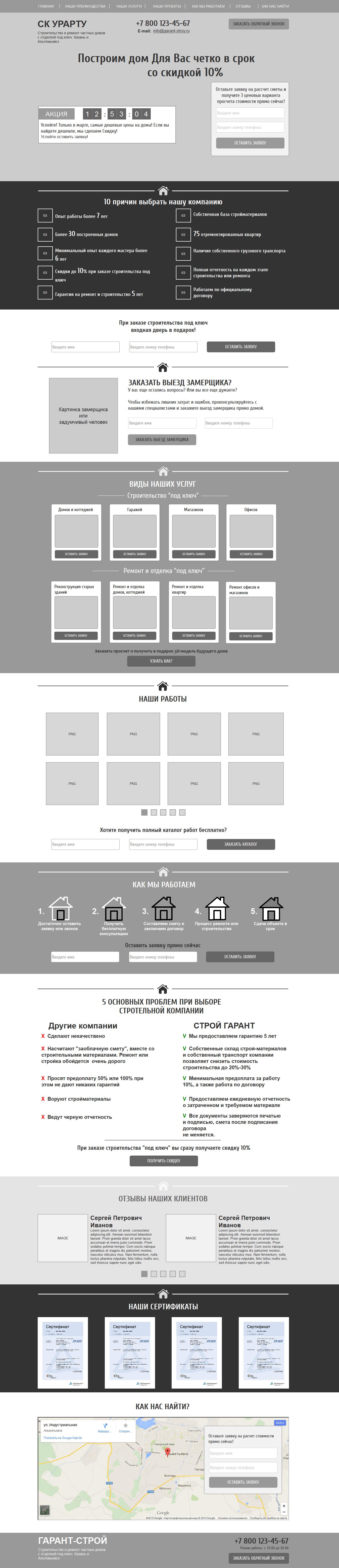 Макет для Landing Page строительной организации