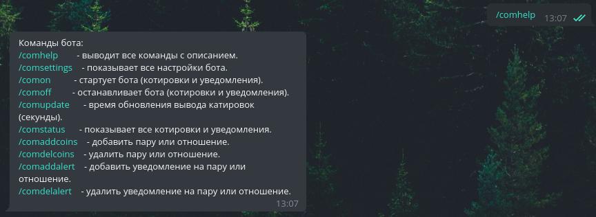 Telegram бот для Binance