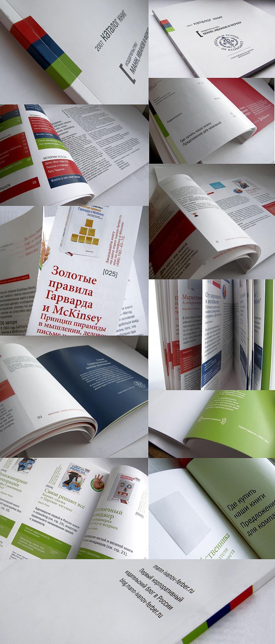 каталог Книг издательства «Манн, Ивнов и Фербер»
