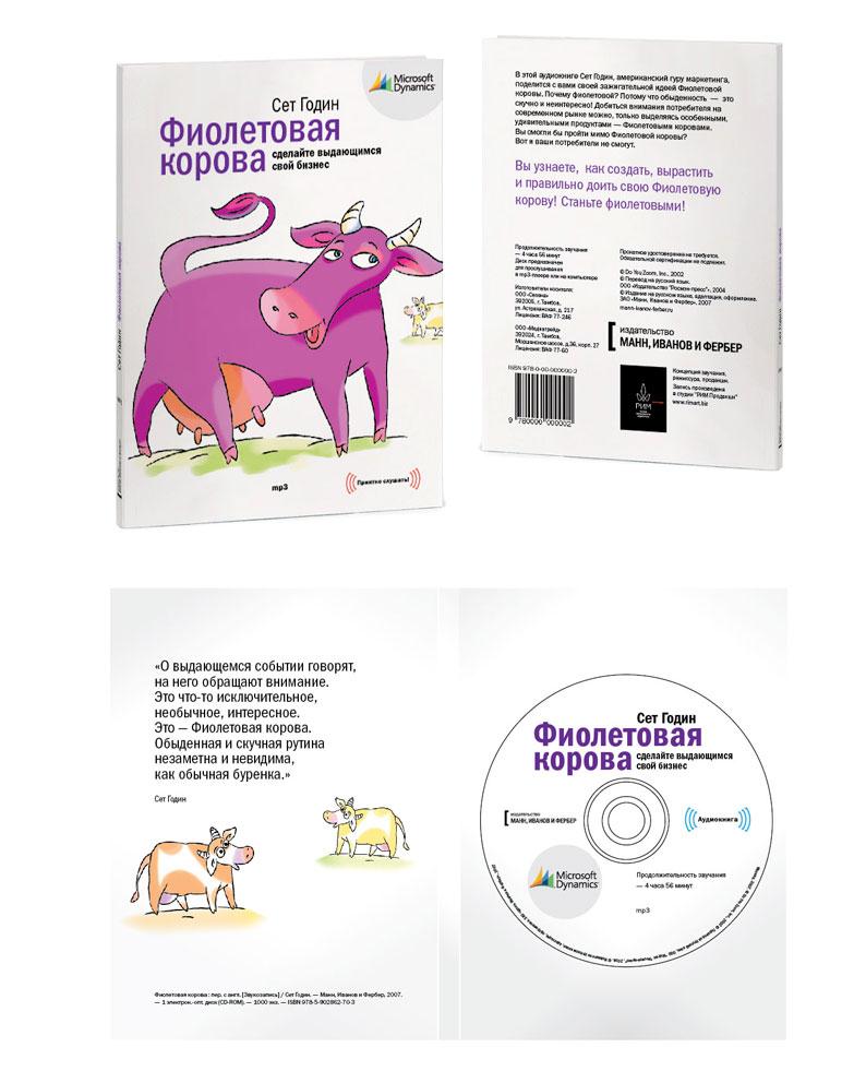 """обложка для CD """"Фиолетовая корова"""""""