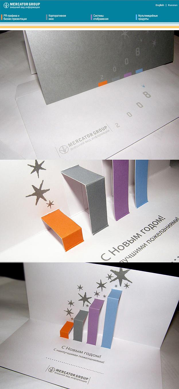 Новогодняя открытка_МЕРКАТОР_2008