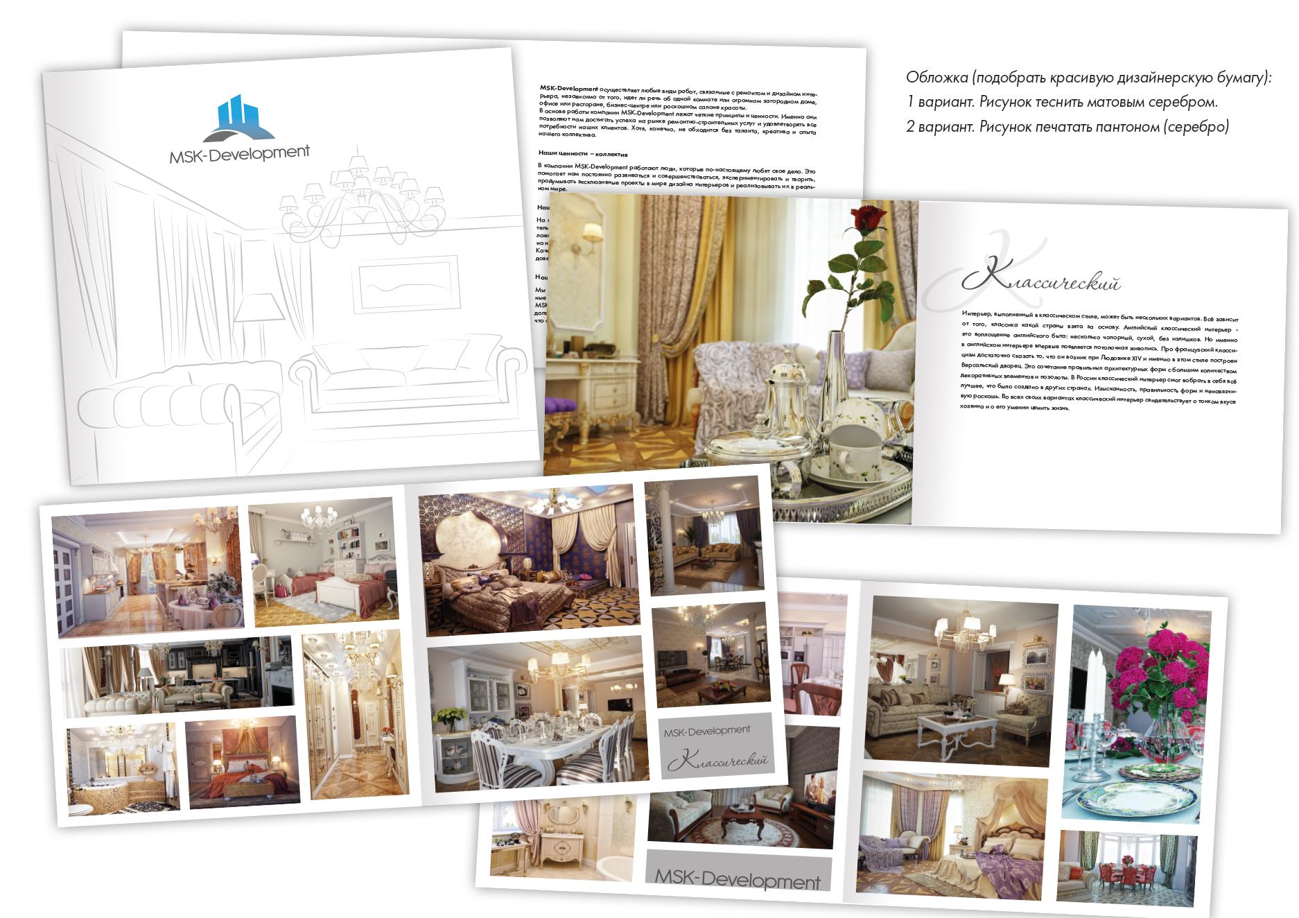 Разработка каталога фото f_5395121f0906c5da.jpg