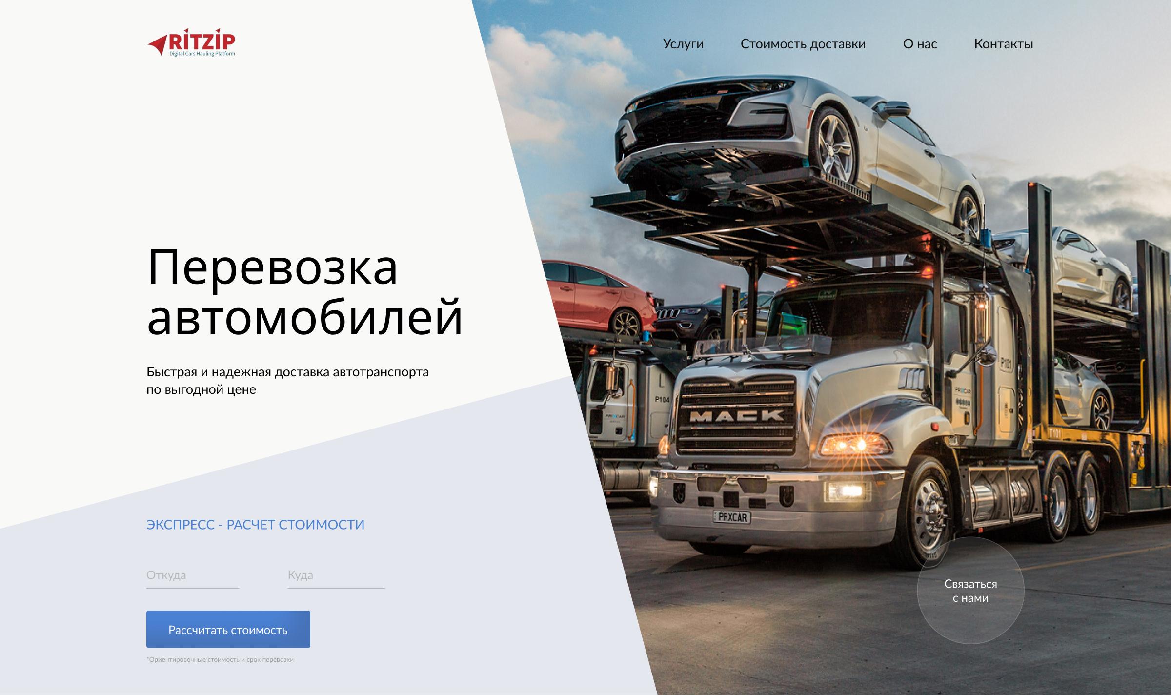 Дизайн сайта - автоперевозка авто в США -car hauling фото f_533607749cce2467.jpg