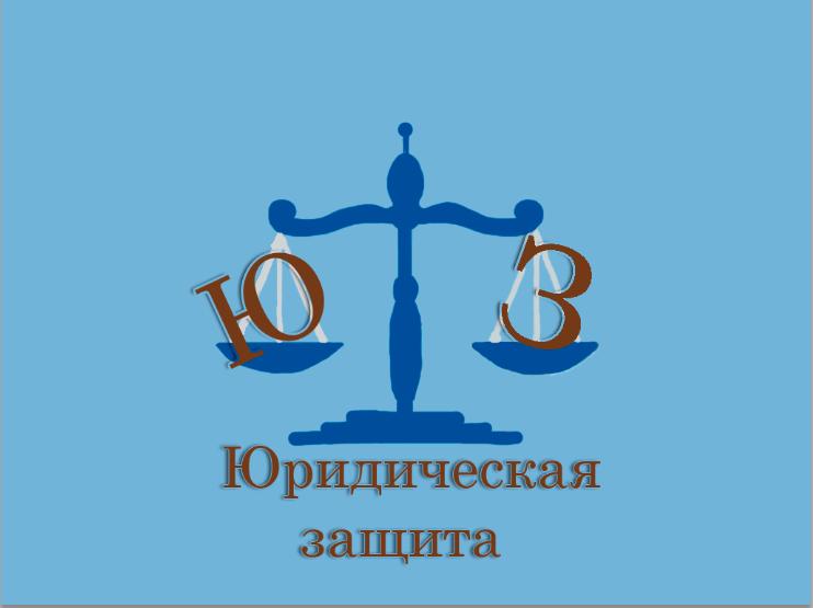 Разработка логотипа для юридической компании фото f_79755dcbc33f0a7f.png