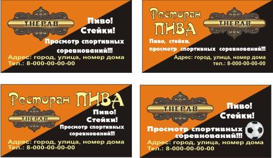 "Разработка логотипа торговой марки ""THEPUB"" фото f_08351f3d5337e9ab.jpg"