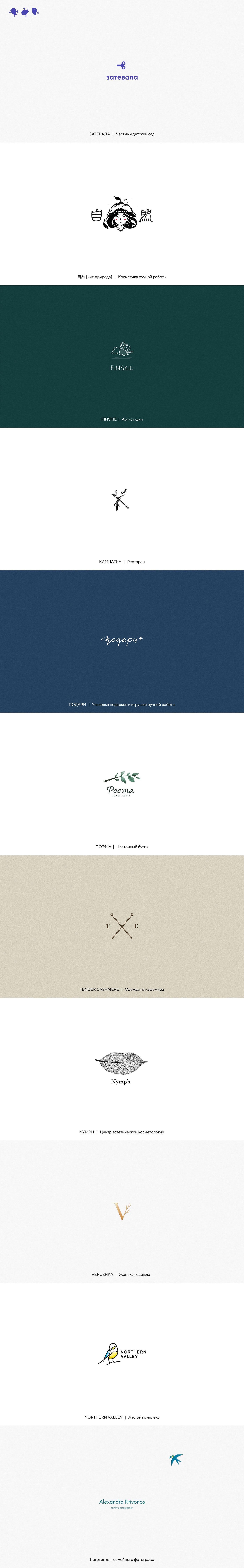 Подборка логотипов №2